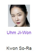 Uhm Ji-Won pemeran Kwon So-Ra