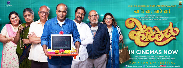 Movie Review : Ventilator (Marathi Movie)