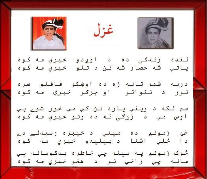 Pashto Times : Some interesting Pictures