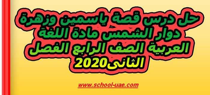 حل درس قصة ياسمين وزهرة دوار الشمس مادة اللغة العربية الصف الرابع الفصل الثانى2020