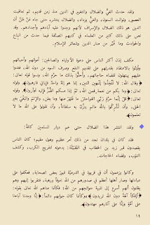 TERBUKTI WAHABI ADALAH KHAWARIJ AKHIR ZAMAN3