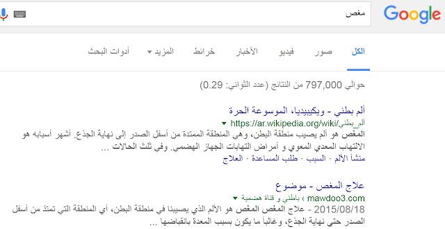 """بحث على المحرك جوجل عن """"مغص"""""""
