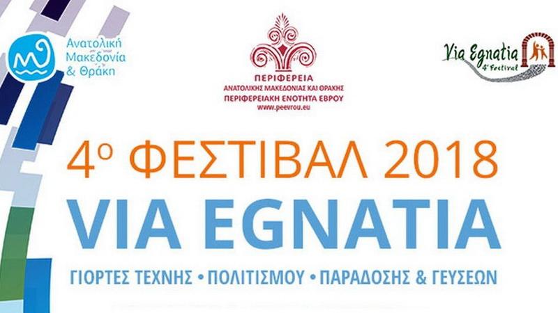 Ανοίγει η αυλαία του 4ου Φεστιβάλ Via Egnatia στην Αλεξανδρούπολη