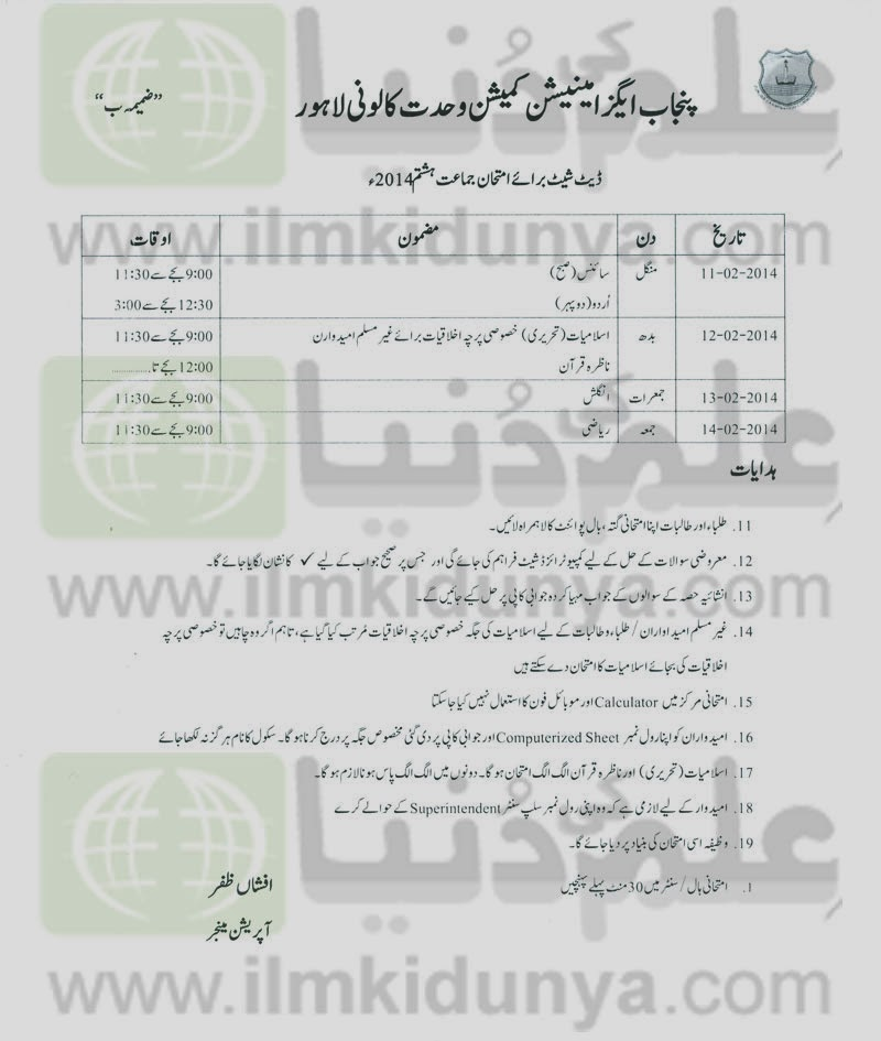 Date Sheet Punjab Examination Commission PEC Class 5th