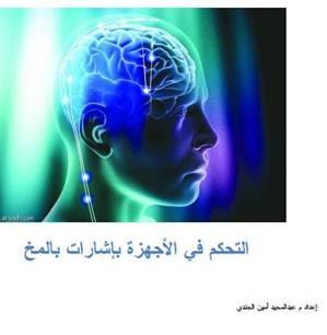 التحكم في الأجھزة بإشارات المخ pdf
