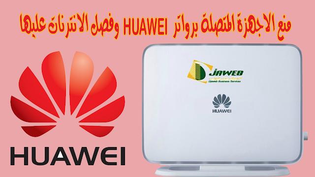 منع الاجهزة المتصلة برواتر HUAWEI  وفصل الانترنات عليها