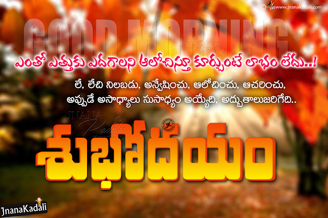 good morning quotes in telugu, telugu good morning speeches, self motivational good morning qutoes