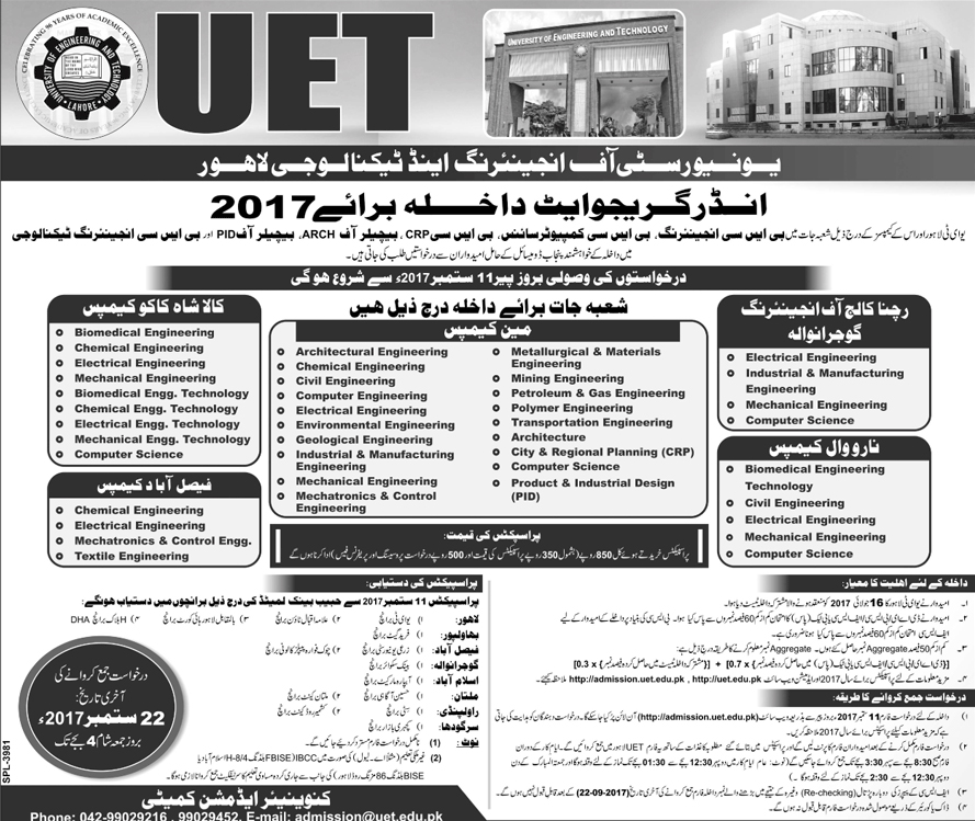 Admissions Open in University of Engineering and Technology UET Lahore - 2017