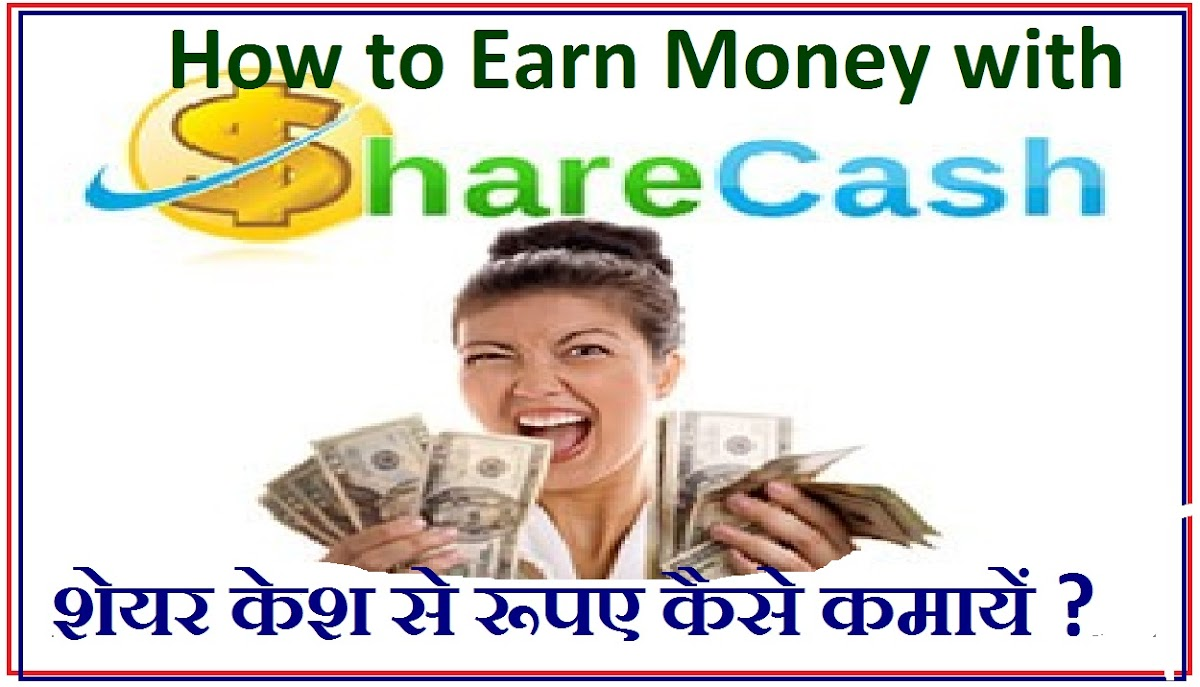 How to earn money with Share Cash