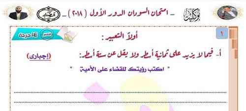 امتحان السودان فى اللغة العربية ثانوية عامة 2018 بنظام البوكلت