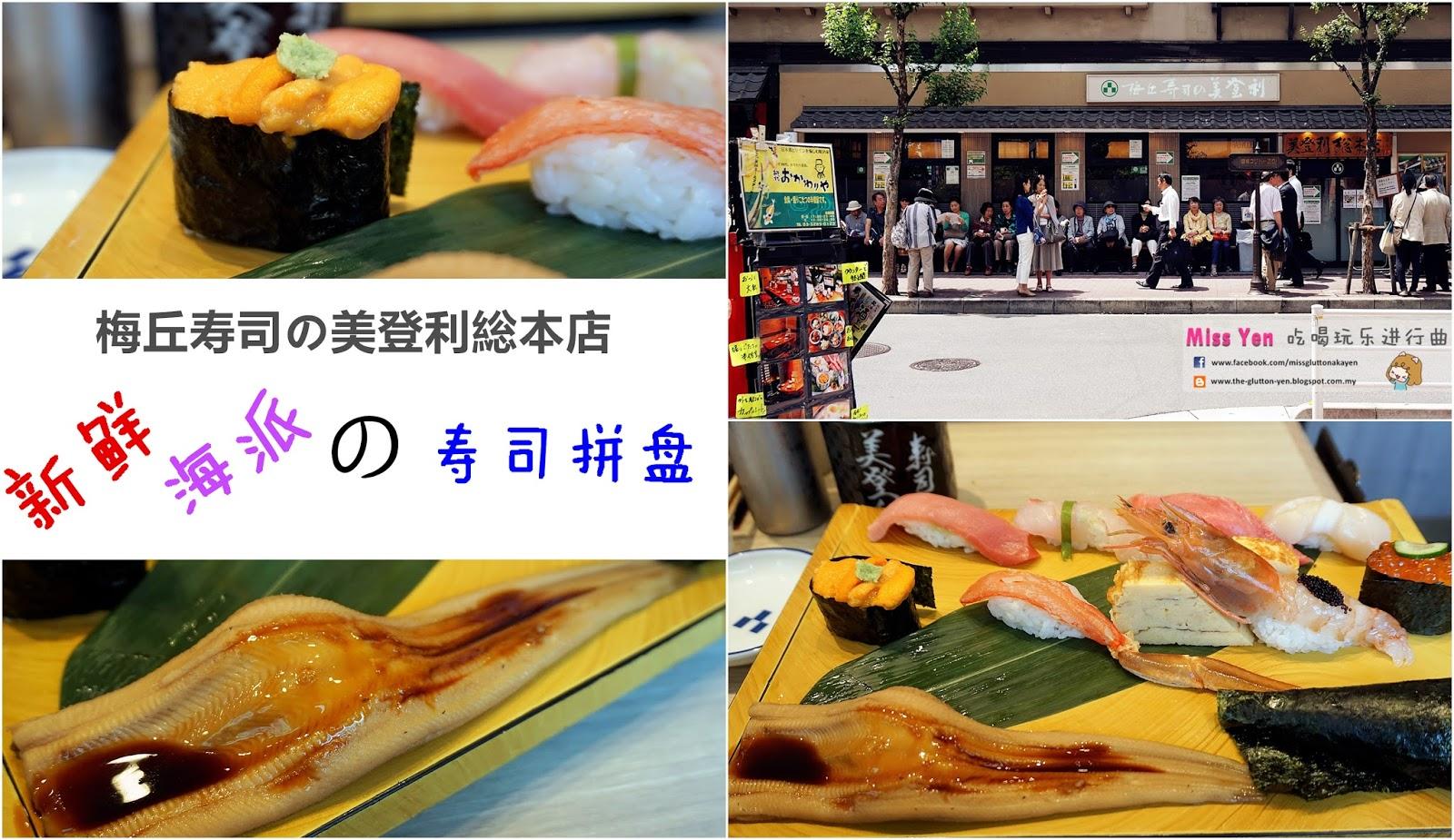 美登利 寿司
