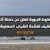 الخطوط الجوية تعلن عن حملة أخرى للتوظيف لفائدة الشباب المغاربة يوم 07/11/18
