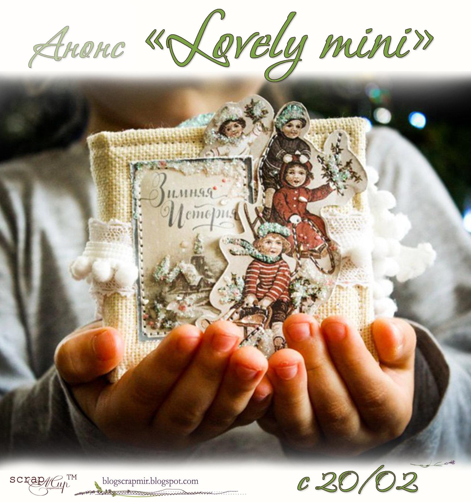 """""""Lovely mini"""" - анонс нового супер-проекта"""