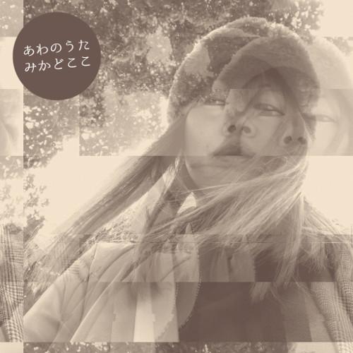 Mikado Koko - Awa no Uta [FLAC   MP3 320 / WEB]