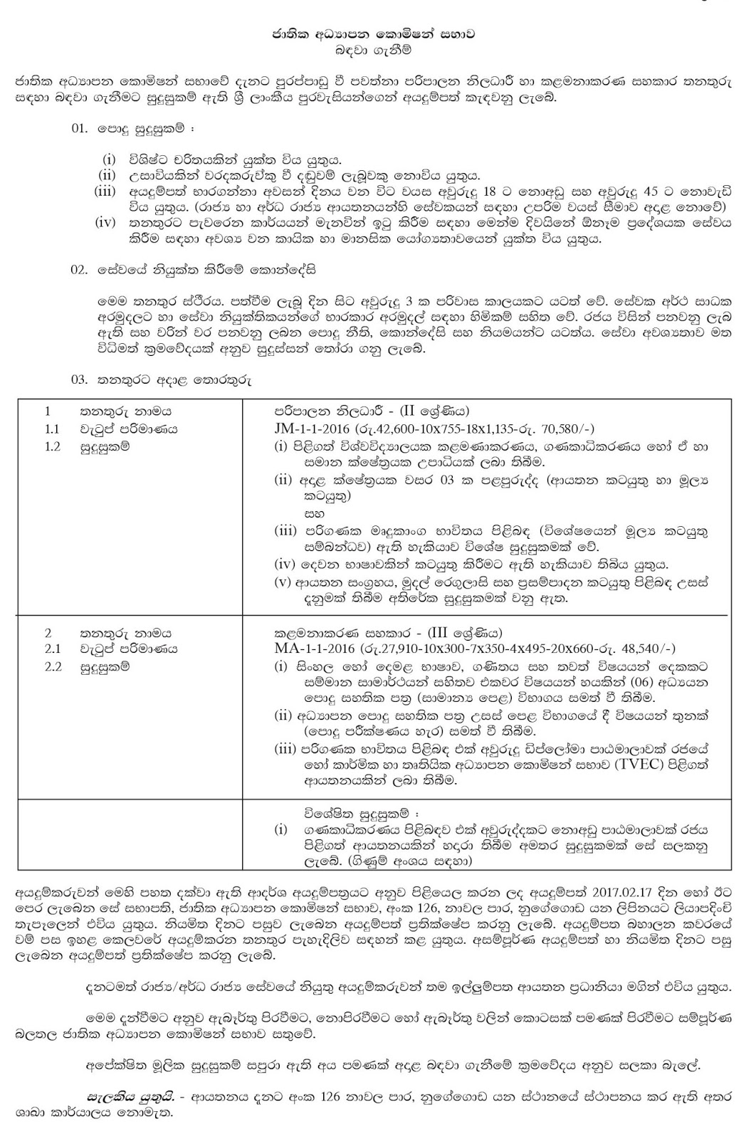 Application form for national education commission vacancy closing application form for national education commission vacancy closing date 2017 02 17 falaconquin