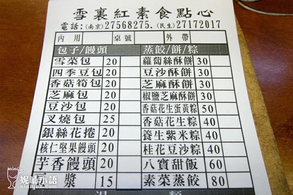 【台北中山區】雪裏紅素食點心。雪菜包回購率100%