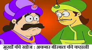 मूर्खों की खोज : अकबर बीरबल की कहानी। Akbar Birbal stories in Hindi