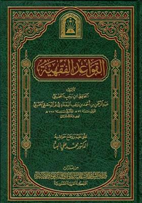 تحميل كتاب القواعد الفقهية pdf ابن رجب الحنبلي