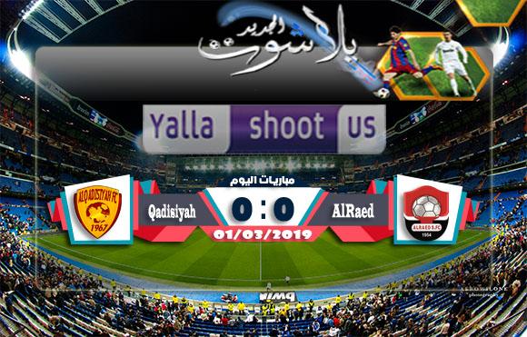 اهداف مباراة الرائد والقادسية اليوم 01-03-2019 الدوري السعودي