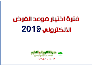 فترة اختيار موعد الفرض الالكتروني 2019