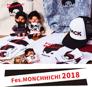 kiki monchhichi rock fes 2018 vintage toys collection