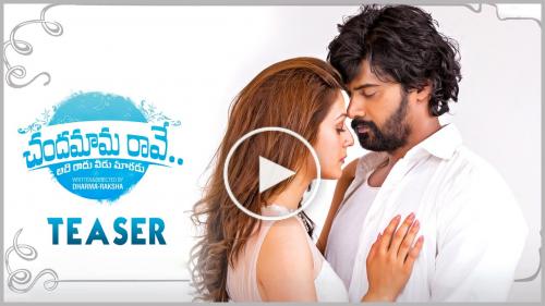 Chandamaama Raave Movie - Teaser
