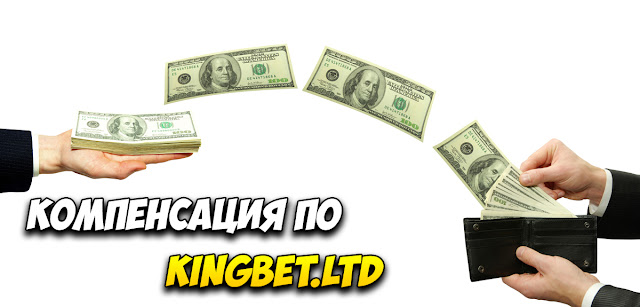 Компенсация по kingbet.ltd