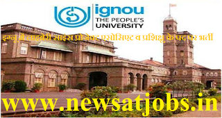 ignou-recruitment-2016