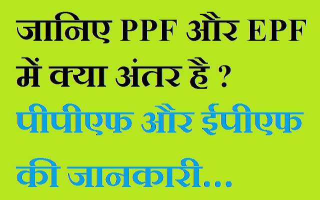 Difference between PPF and EPF