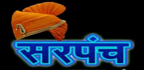 Kishan Ahir: UDAIPUR SARPANCH NAME AND MOBILE NO  LIST