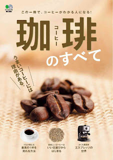 珈琲のすべて この一冊で、コーヒーがわかる人になる! [Coffee No Subete Kono Ichi Satsude, Coffee Ga Wakaru Hito Ni Naru!], manga, download, free