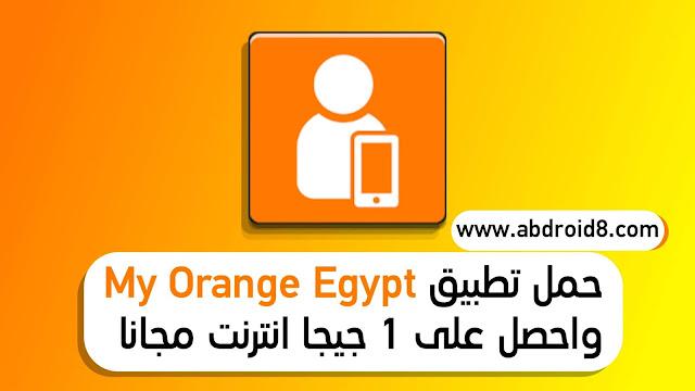 تحميل برنامج my orange egypt للأندرويد و الأيفون 2019 | تحميل انا اورنج !