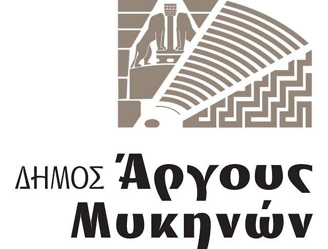 Ευχαριστήριο του Δήμου Άργους Μυκηνών προς τον τον κ. Ιωάννη Μποζιονέλο