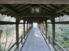 東福寺偃月橋