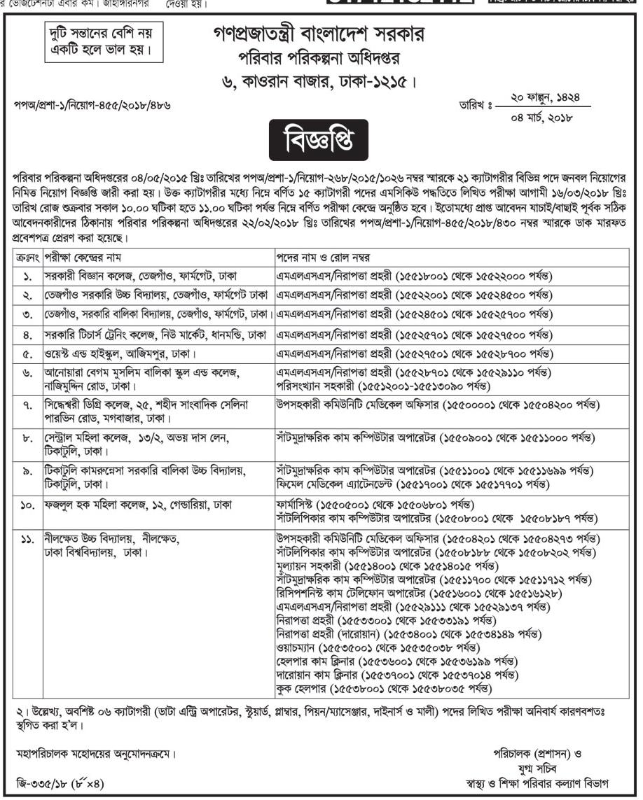 Directorate General of Family Planning Recruitment Written exam date, time and seat plan