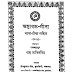 अष्टावक्र गीता हिंदी पुस्तक (Ashtavakra Gita Book In Hindi) | Hindi Books In Pdf