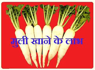 Benefits of eating radish