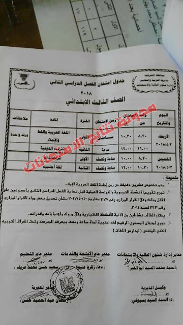 محافظة الشرقية : الجدول الرسمى لامتحانات الفصل الدراسى الثانى أخر العام (جميع المراحل)