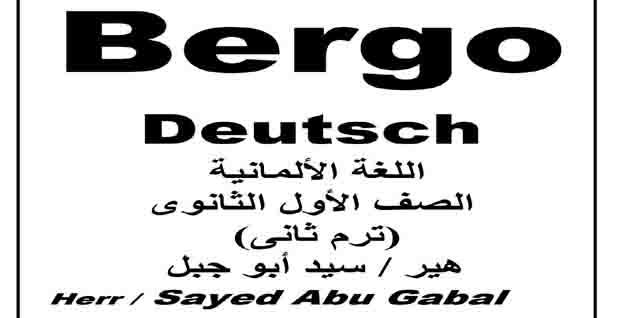 مذكرة اللغة الالمانية للصف الاول الثانوي ترم ثاني