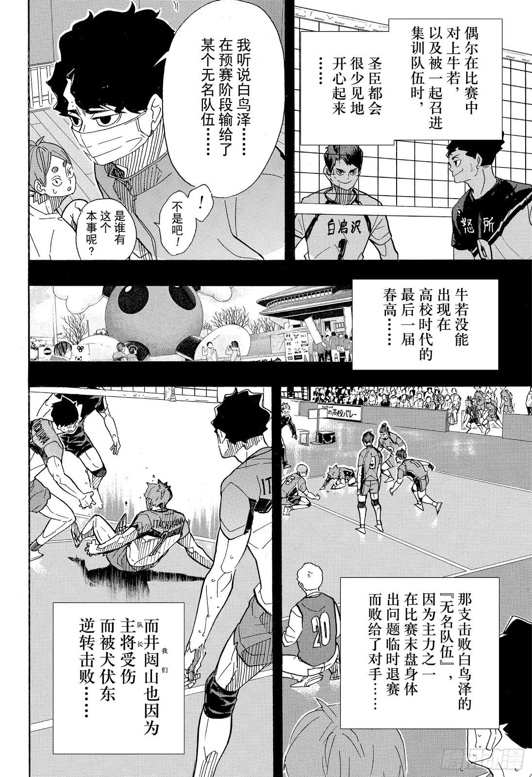 排球少年: 394话 幸运的我们 - 第12页