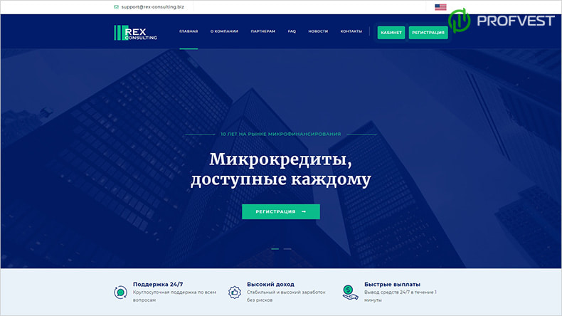 Новый функционал в Rex Consulting Limited