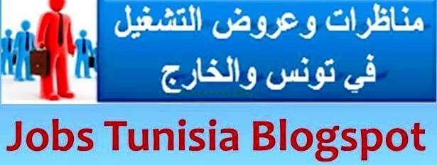 مناظرات وعروض التشغيل في تونس والخارج Jobs Tunisia Blogspot