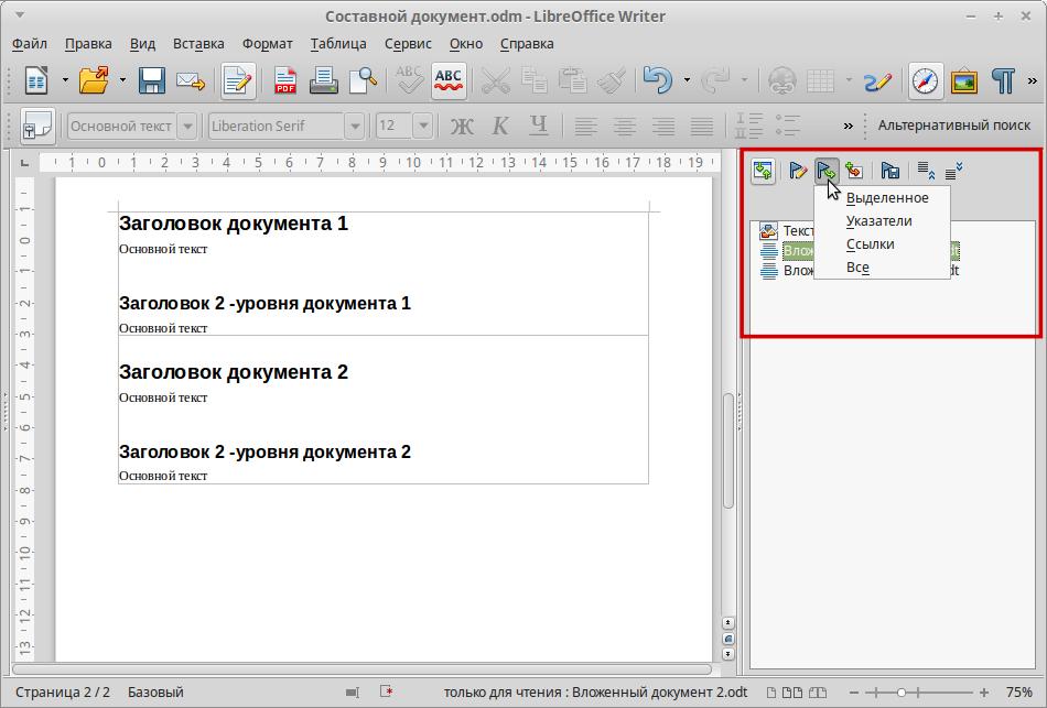 Блог про LibreOffice: LibreOffice Writer: Составные документы