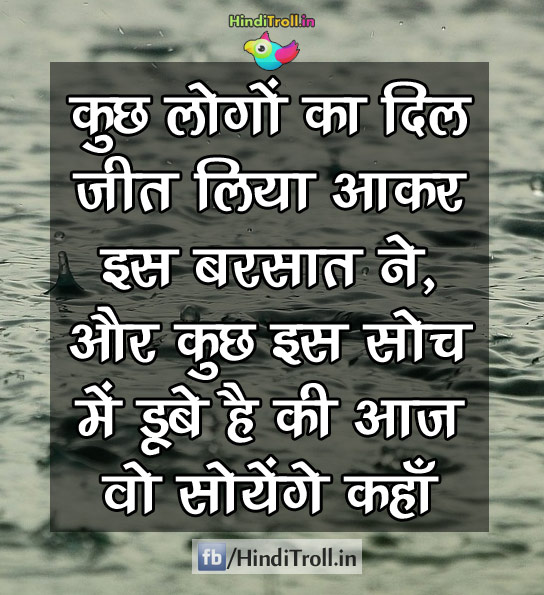 Poor People Hindi Motivational Wallpaper | Motivational Hindi Quotes Picture
