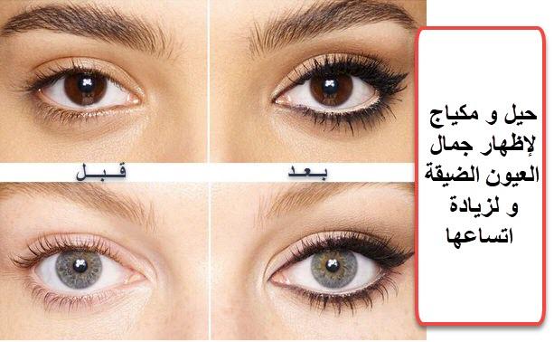حيل و مكياج لإظهار جمال العيون الضيقة و لزيادة اتساعها