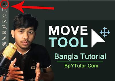 ফটোশপ টিউটোরিয়াল টুল পরিচিতি (বাংলা টিউটোরিয়াল) পর্ব-১ মুভ টুল (Basic Photoshop Tutorial-Move Tool)