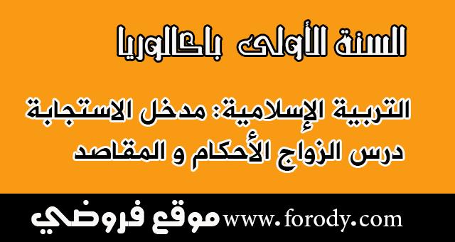 درس التربية الإسلامية الأولى ثانوي تأهيلي مدخل الاستجابة: درس الزواج الأحكام و المقاصد