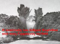 ΣΥΓΚΛΟΝΙΣΤΙΚΟ BINTEO! Η ανατίναξη του Ισθμού Κορίνθου από τους Γερμανούς το1944 (NTOKOYMENTO)