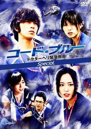 Code Blue Season 01 + Special