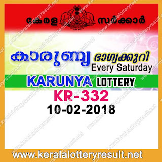 KERALA LOTTERY, kl result yesterday,lottery results, lotteries results, keralalotteries, kerala lottery, keralalotteryresult, kerala lottery result, kerala lottery result live, kerala lottery results, kerala lottery today, kerala lottery result today, kerala lottery results today, today kerala lottery result, kerala lottery result 10-02-2018, Karunya lottery results, kerala lottery result today Karunya, Karunya lottery result, kerala lottery result Karunya today, kerala lottery Karunya today result, Karunya kerala lottery result, KARUNYA LOTTERY KR 332 RESULTS 10-02-2018, KARUNYA LOTTERY KR 332, live KARUNYA LOTTERY KR-332, Karunya lottery, kerala lottery today result Karunya, KARUNYA LOTTERY KR-332, today Karunya lottery result, Karunya lottery today result, Karunya lottery results today, today kerala lottery result Karunya, kerala lottery results today Karunya, Karunya lottery today, today lottery result Karunya, Karunya lottery result today, kerala lottery result live, kerala lottery bumper result, kerala lottery result yesterday, kerala lottery result today, kerala online lottery results, kerala lottery draw, kerala lottery results, kerala state lottery today, kerala lottare, keralalotteries com kerala lottery result, lottery today, kerala lottery today draw result, kerala lottery online purchase, kerala lottery online buy, buy kerala lottery online